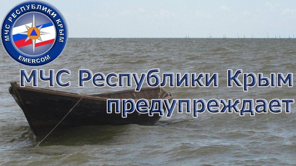 Сергей Шахов: В МЧС Республики Крым призывают судовладельцев и моряков соблюдать правила безопасности на воде