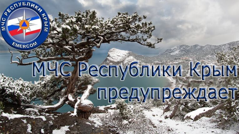 МЧС Республики Крым призывает туристов соблюдать все меры предосторожности, отправляясь в горы