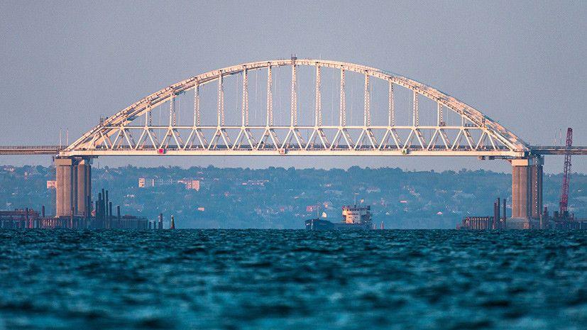 «Cдержать любой ценой»: в России ответили на заявления об использовании Крымского моста в «геополитических целях»