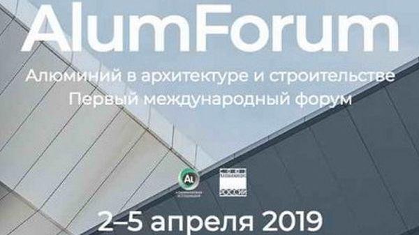 В Москве пройдет первый международный форум «Алюминий в архитектуре и строительстве»