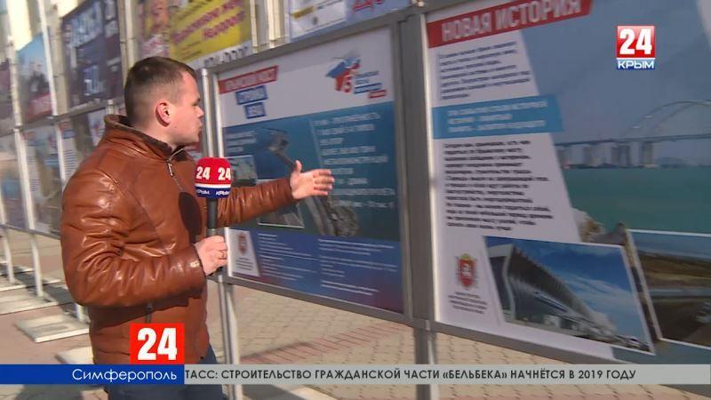 «Живую» фотовыставку достижений Крыма представили в Симферополе