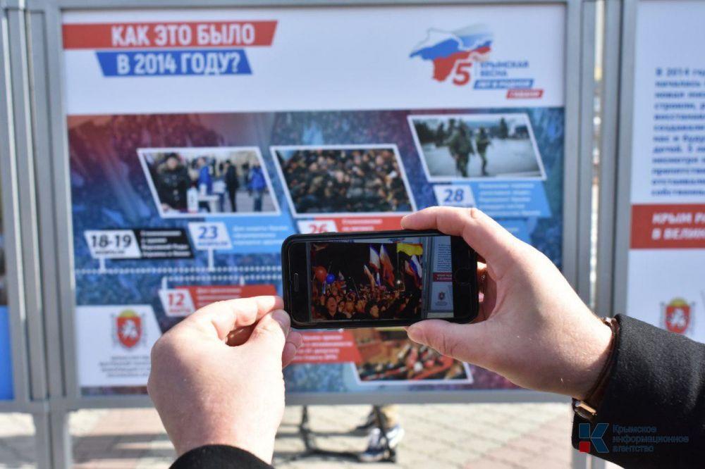Выставка с дополненной реальностью «Крымская весна – 5 лет в родной гавани» открылась в Симферополе