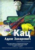 Выставка произведений крымского художника Адама Каца откроется в Симферопольском художественном музее