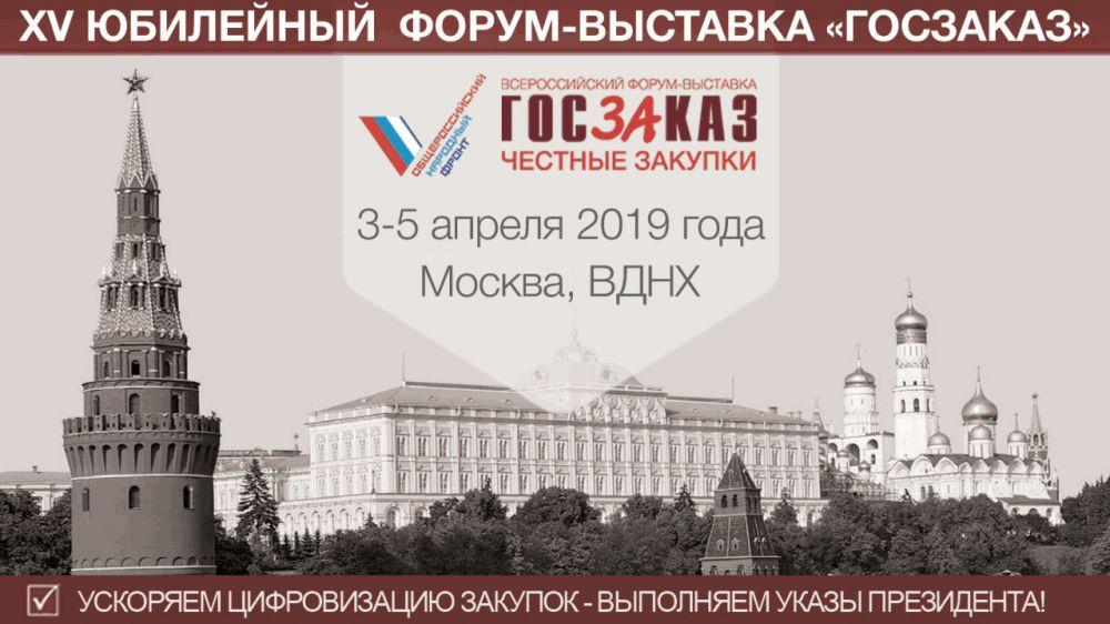 Комитет госзаказа Крыма информирует о проведении Юбилейной Всероссийской Форум-выставки «ГОСЗАКАЗ» в Москве