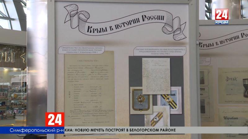 В главной аэрогавани полуострова развёрнута выставка уникальных документов «Крым в истории России»