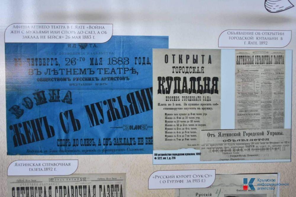 В аэропорту Симферополя открылась выставка уникальных документов из фондов госархива Крыма
