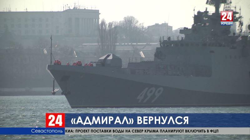 Снова дома. Фрегат Черноморского флота «Адмирал Макаров» вернулся в Севастополь из похода в Средиземном море