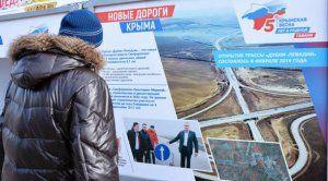 Фотовыставка в честь пятой годовщины Крымской весны будет работать в Симферополе в течение месяца