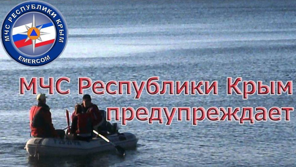 МЧС Республики Крым призывает судовладельцев и моряков соблюдать правила безопасности на воде