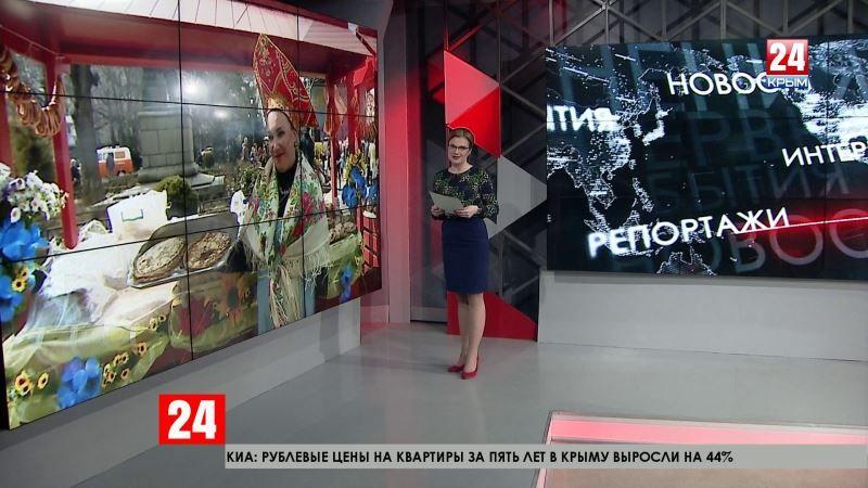 Гуляй, масленица! Песни, танцы и блины. Как в Крыму встречают весну