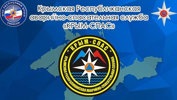 Сергей Шахов: За прошедшие сутки сотрудники «КРЫМ-СПАС» дважды оказывали помощь туристам в горно-лесной зоне полуострова