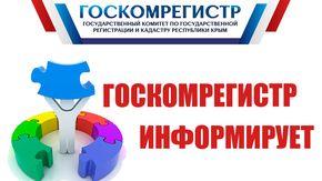 В Госкомрегистре систематически ведется мониторинг эффективности выполняемой работы, - Спиридонов