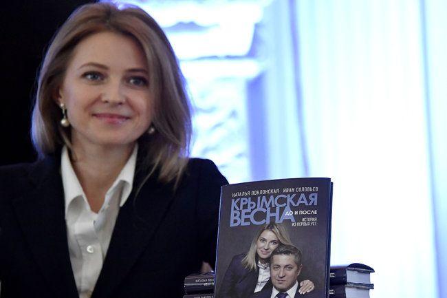 Поклонская в Крыму презентовала автобиографию