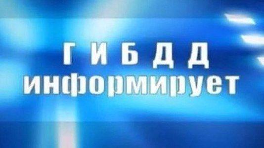 Госавтоинспекция Белогорского района проведет профилактическое мероприятие «Встречная полоса»