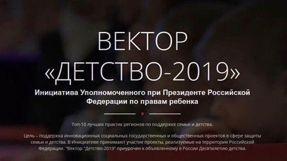 Минтруд РК информирует о возможности участия в Инициативе Уполномоченного при Президенте Российской Федерации по правам ребенка «Вектор «Детство-2019»