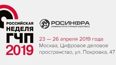 Минэкономразвития Крыма приглашает к участию в Российской неделе ГЧП
