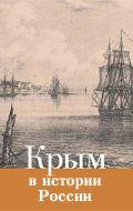 Росархив представит сборник документов по присоединению Крыма к Российской империи