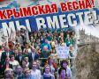 18 марта мы не присоединились к России, мы вернулись домой, - активистка Крымской весны