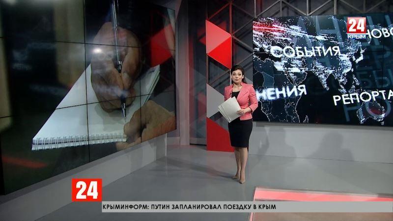 В Крыму люди предпенсионного возраста могут бесплатно проходить курсы повышения квалификации