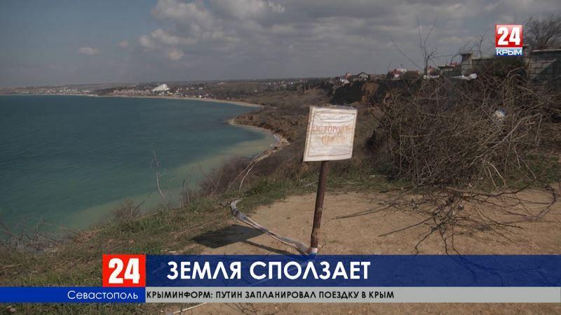 Оползни под Севастополем захватывают новые территории