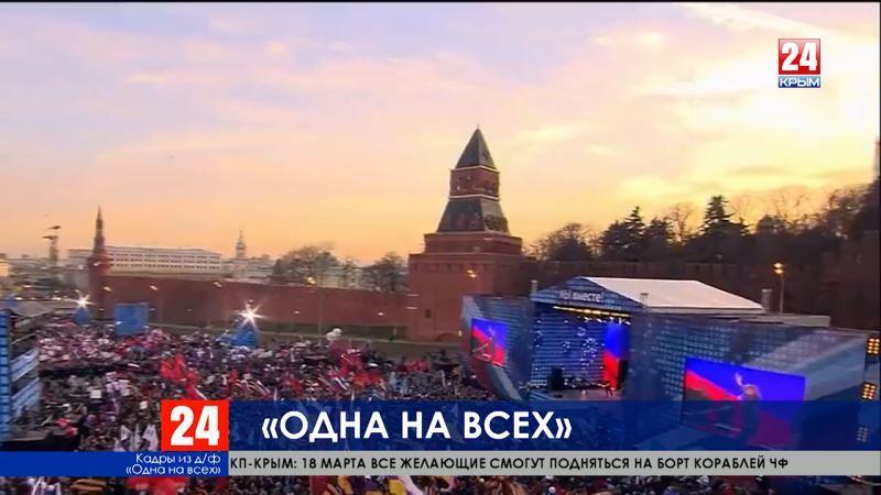 «Одна на всех». Документальный фильм, посвящённый пятой годовщине воссоединения Крыма с Россией, выходит на телеканале «Крым 24»