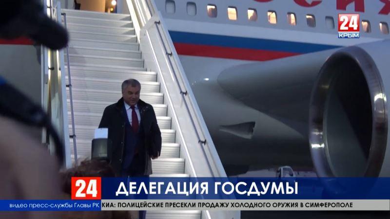 В Симферополь прилетела делегация Госдумы во главе с ее Председателем Вячеславом Володиным