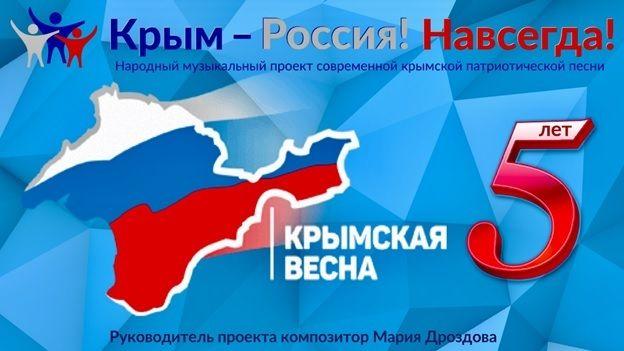 В Крыму пройдет музыкальная общественная патриотическая акция, приуроченная к пятой годовщине Крымской весны