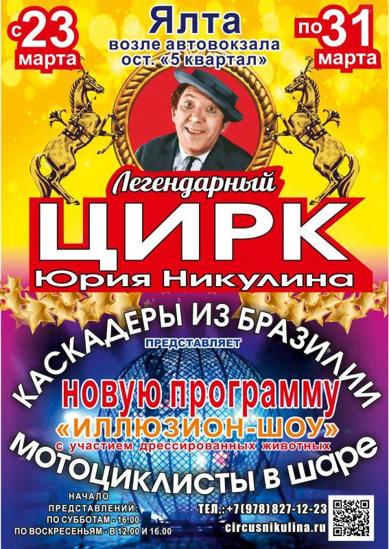 С 23 по 31 марта в Ялте – Легендарный Цирк Юрия Никулина с новой программой «Иллюзион-шоу»