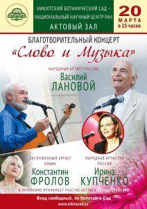 Василий Лановой: благотворительный концерт 19 марта в Никитском ботаническом саду