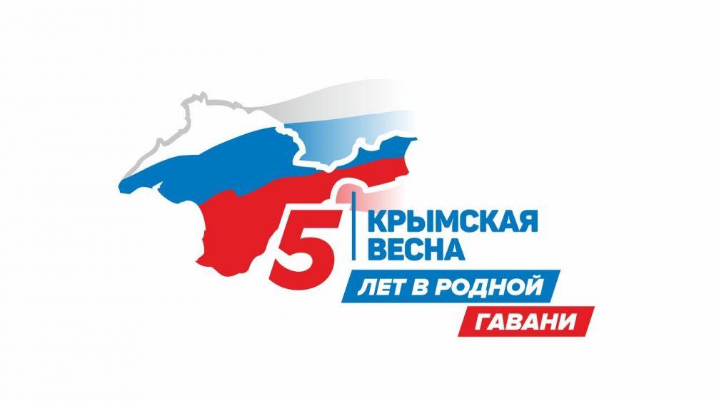 В Дни Крымской весны Департамент ЗАГС Минюста Крыма организовал мероприятие для детей, родившихся в марте 2014 года