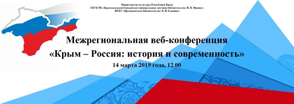 Президентская библиотека приняла участие в конференции, посвящённой воссоединению Крыма с Россией