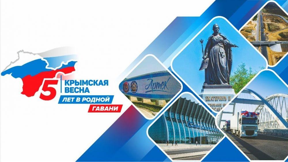 Поздравление руководства Джанкойского района с Днем воссоединения Крыма с Россией и 5-летней годовщиной Общекрымского референдума
