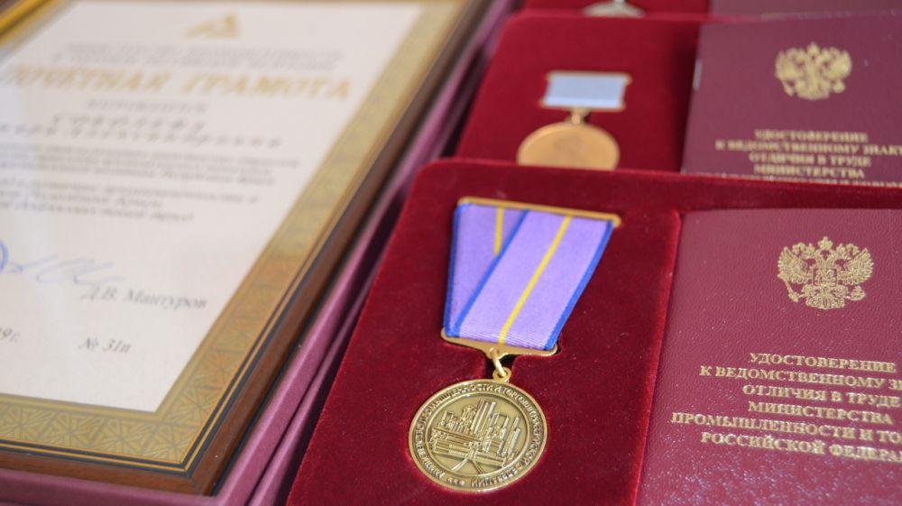 Представители Минпрома Крыма и предприятий республики удостоены ведомственных наград