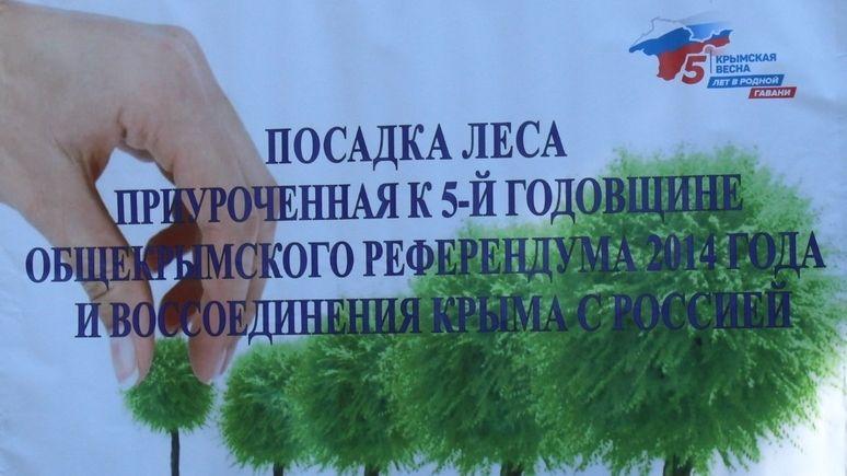 Комитет госзаказа Крыма принял участие в мероприятии, приуроченном к 5-й годовщине Общекрымского референдума и воссоединения Крыма с Россией