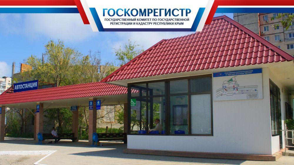 Специалисты Ленинского терподразделения Госкомрегистра оформили земельный участок под городской автостанцией Щелкино