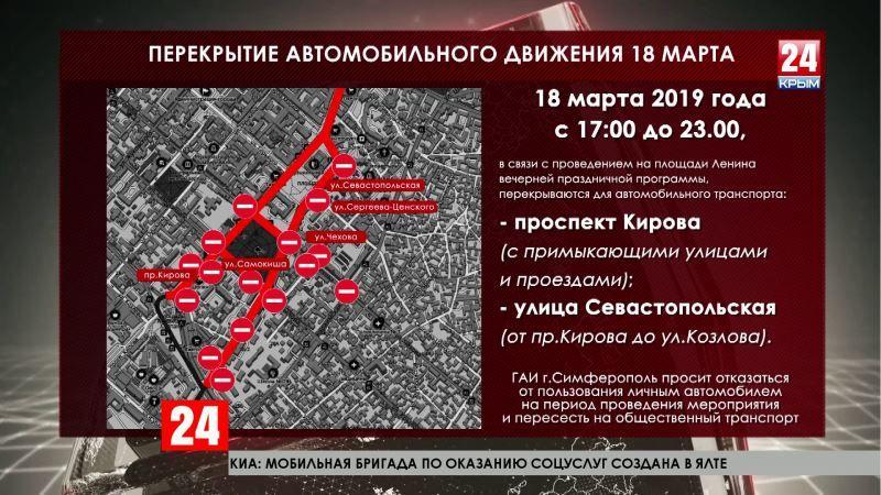 Внимание! Автомобильное и пешеходное движение 18 марта в Симферополе ограничат
