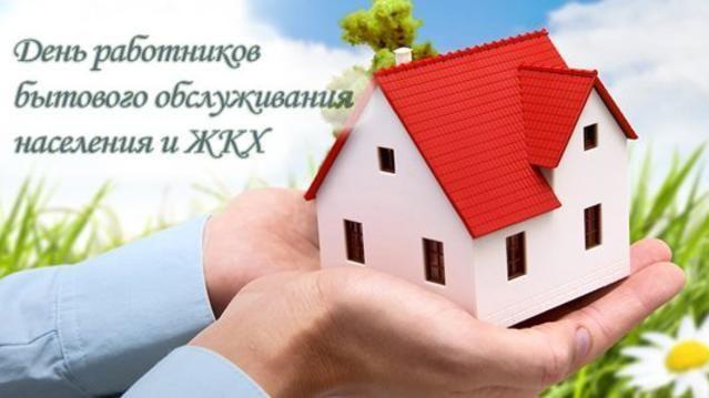 Дорогие работники бытового обслуживания населения и жилищно-коммунального хозяйства!