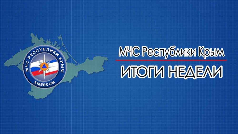 МЧС Крыма: Итоги недели