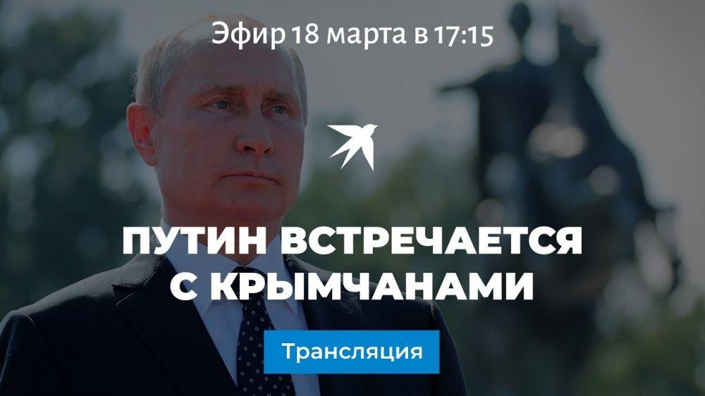 Прямая трансляция: Путин встречается с крымчанами в Симферополе