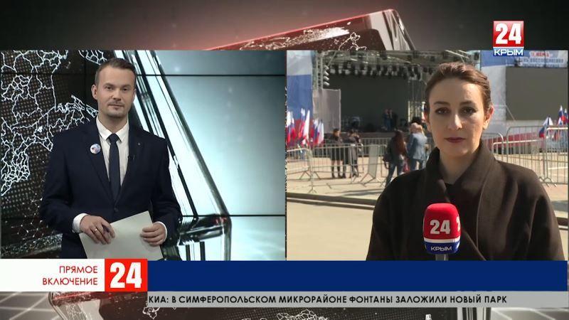 Главную площадь Симферополя готовят к вечернему концерту в честь пятой годовщины воссоединения Крыма с Россией. Прямое включение корреспондента Елены Байрамовой