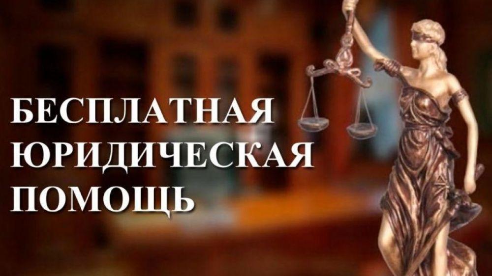керчь бесплатная юридическая консультация