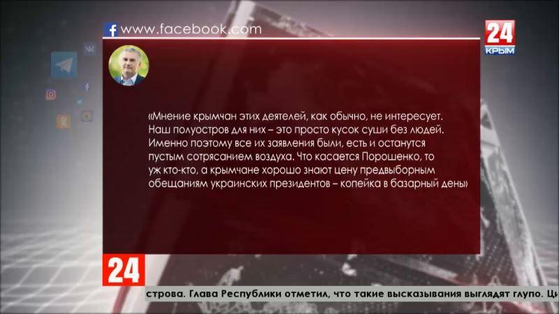 «Сотрясание воздуха», - Сергей Аксёнов о заявлении Порошенко про Крым