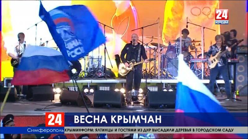 Весна крымчан: как Симферополь встретил пятую годовщину воссоединения с Россией?