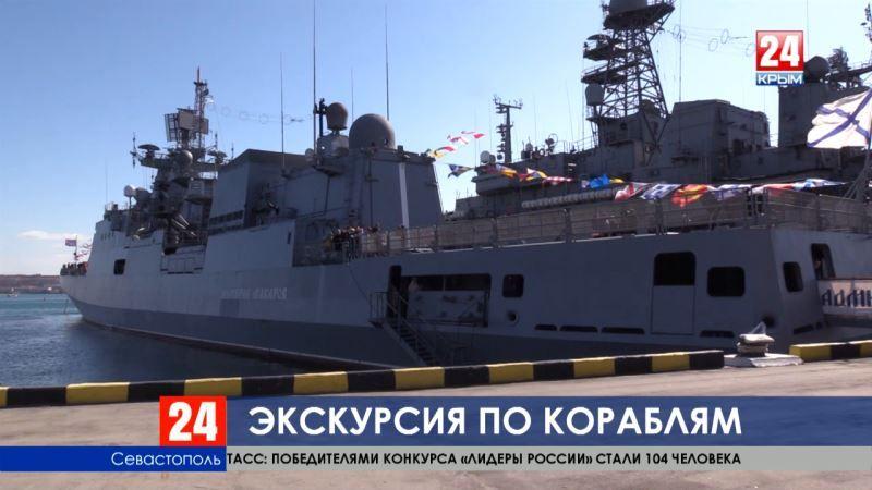 Почувствовать себя моряком. В Севастополе на боевых кораблях Черноморского флота провели экскурсии для всех желающих