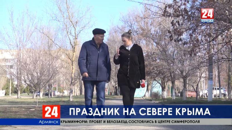 Спортивные мероприятия, флешмоб, концерты и выставки. Армянск масштабно отметил первый юбилей Крымской весны