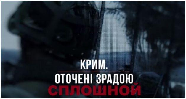 Крым: окруженные сплошной зрадой
