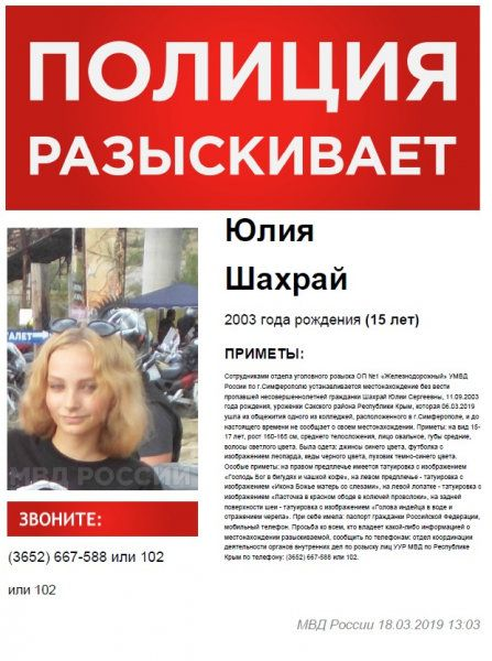 В Симферополе без вести пропала 16-летняя студентка
