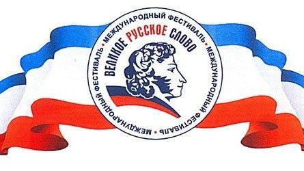 Арина Новосельская приняла участие в совещании по организации мероприятий в рамках XIII Международного фестиваля «Великое русское слово»
