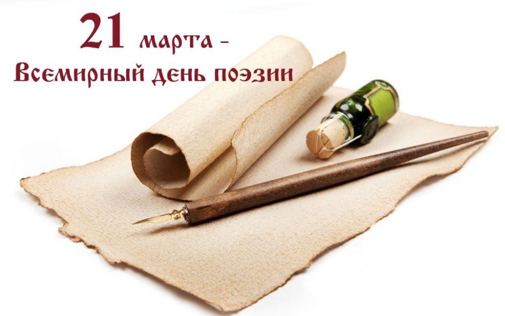 В Евпатории отметят Всемирный день поэзии