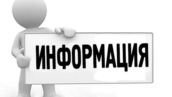 Администрация Симферопольского района информирует
